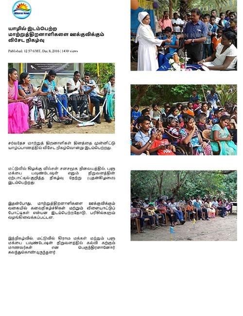 Article Athavan News