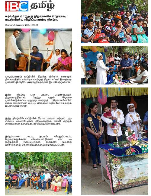 Article IBC Tamil