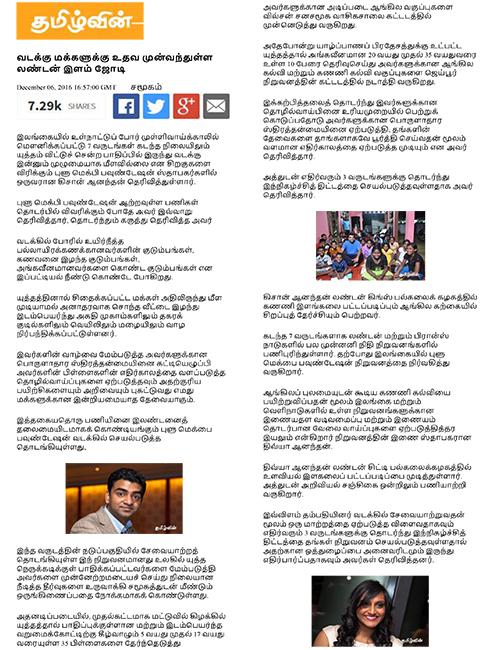 Article tamilWin